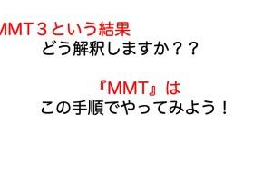 『MMT測定』はこの手順にしよう!