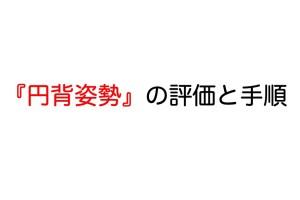 円背姿勢の方へのリハビリ〜評価と介入手順〜