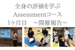 評価が苦手な方限定 全身の評価と促通法を学ぶAssessmentコース1ヶ月目 〜開催報告〜