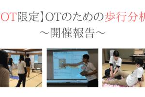 【OT限定】OTによるOTのための歩行分析セミナー 〜開催報告〜