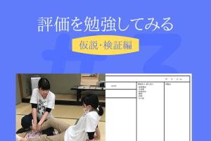 リハビリの評価を勉強してみる〜仮説・検証編〜