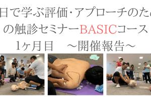 6日で学ぶ評価・アプローチのための触診セミナーBASICコース 〜開催報告〜