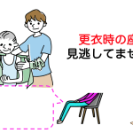 上腕骨頭や肩甲骨だけじゃない!更衣には座位も必須です。