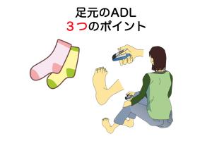 【 靴下着脱・足部清拭 】基本的な分析ポイント3つ