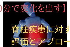 20分で変化を出す】脊柱疾患に対する評価とアプローチ 開催報告