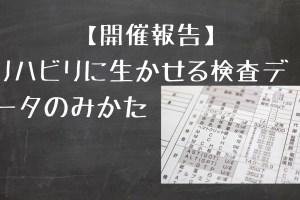 【オンライン研修】リハビリに活かせる検査データのみかた 〜開催報告〜