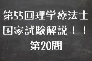 第55回理学療法士国家試験 午前 第20問 解説!!