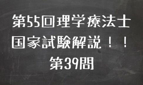 第55回理学療法士国家試験 午前 第39問