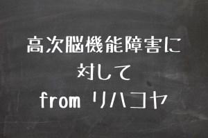 高次脳機能障害に対して 実践編 from リハコヤ