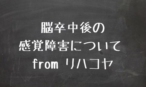 脳卒中後の感覚障害について from リハコヤ