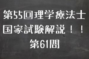 第55回理学療法士国家試験 午前 第61問