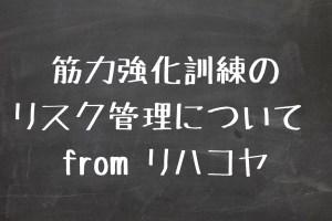 運動療法のリスク管理について from リハコヤ