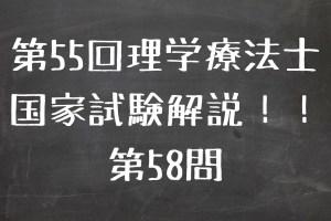 第55回理学療法士国家試験 午前 第58問