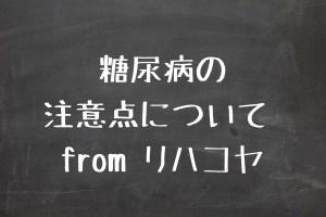 糖尿病の注意点について from リハコヤ