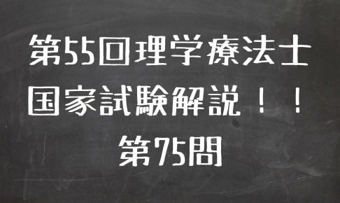 第55回理学療法士国家試験 午前 第75問