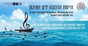 Koncert magyar anyanyelvű zenészek emlékére – Tel-Aviv