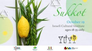Szukkot Israeli style