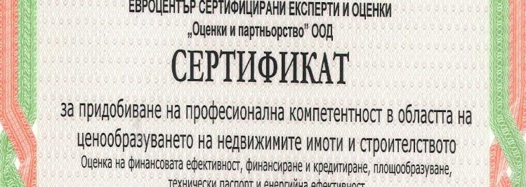 сертификат за професионална компетентност
