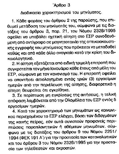 ΕΣΡ - ΦΕΚ