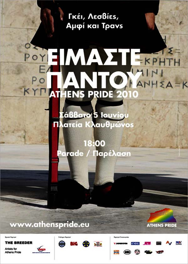 athens-pride-2010-poster