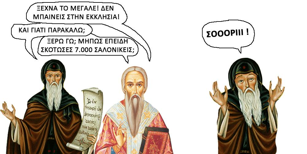θεοδόσιος2