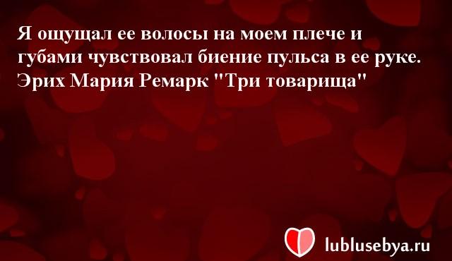 Цитаты. Мысли великих людей в картинках. Подборка lublusebya-02331222042019 картинка 17