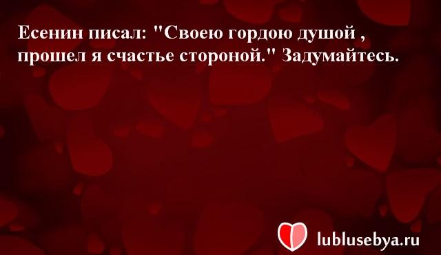 Цитаты. Мысли великих людей в картинках. Подборка lublusebya-19281222042019 картинка 13