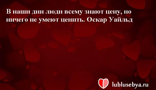 Цитаты. Мысли великих людей в картинках. Подборка lublusebya-19281222042019 картинка 17