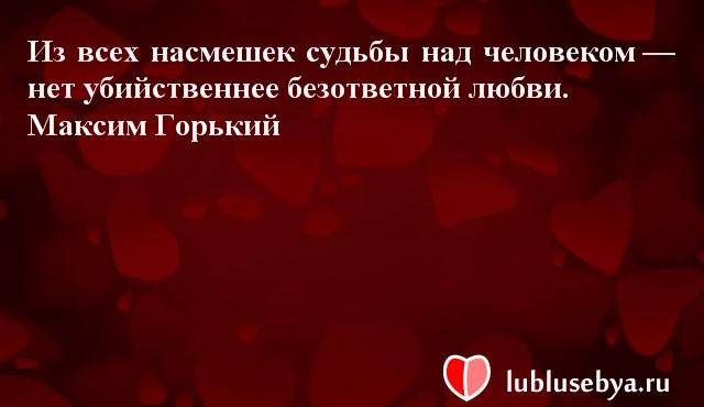 Цитаты. Мысли великих людей в картинках. Подборка lublusebya-19281222042019 картинка 2
