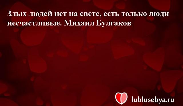 Цитаты. Мысли великих людей в картинках. Подборка lublusebya-19281222042019 картинка 7