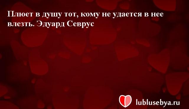 Цитаты. Мысли великих людей в картинках. Подборка lublusebya-47371222042019 картинка 15