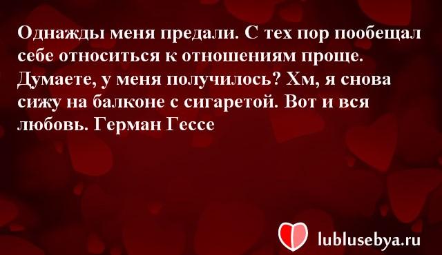 Цитаты. Мысли великих людей в картинках. Подборка lublusebya-51351222042019 картинка 20