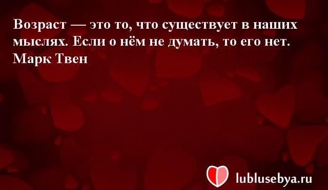 Цитаты. Мысли великих людей в картинках. Подборка lublusebya-51351222042019 картинка 3
