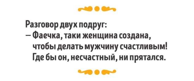 Юмор для женщин и девушек. Подборка смешных картинок и фото lublusebya-lublusebya-16331212052019-2 картинка lublusebya-16331212052019-2
