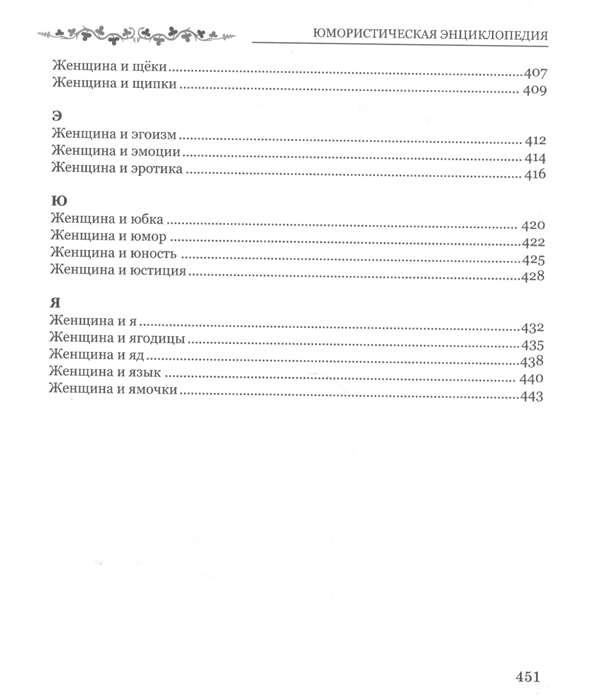 Юмор для женщин и девушек. Подборка смешных картинок и фото lublusebya-lublusebya-16331212052019-5 картинка lublusebya-16331212052019-5