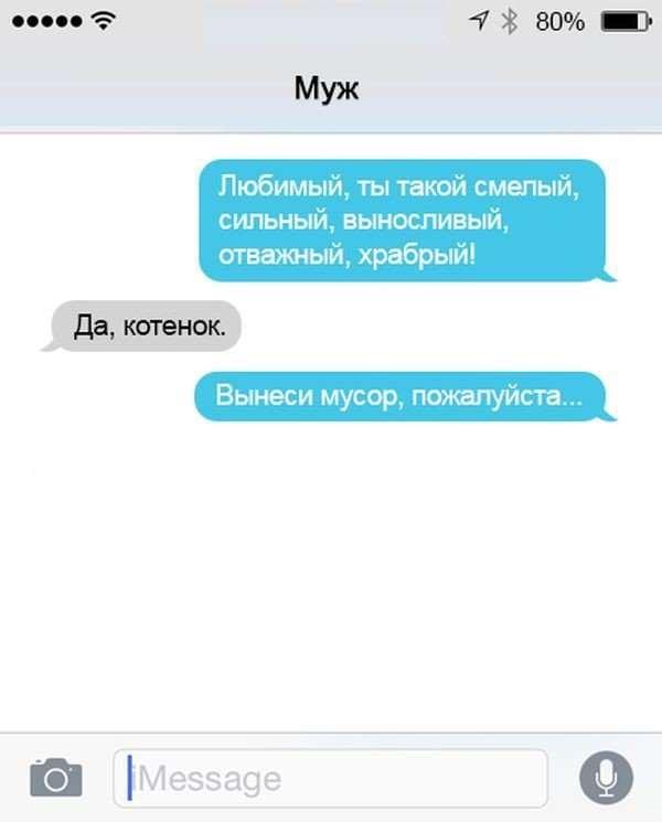 Прикольные СМС. Подборка смешных скриншотов СМС lublusebya-lublusebya-21250112052019-13 картинка lublusebya-21250112052019-13