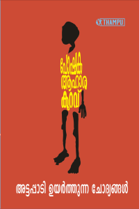 Attappadi report cover
