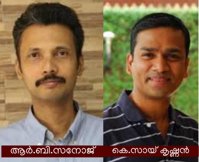 രണ്ട് മലയാളികൾ ഉൾപ്പെടെ പന്ത്രണ്ട് പേർക്ക് ഭട്നാഗർ പുരസ്കാരം