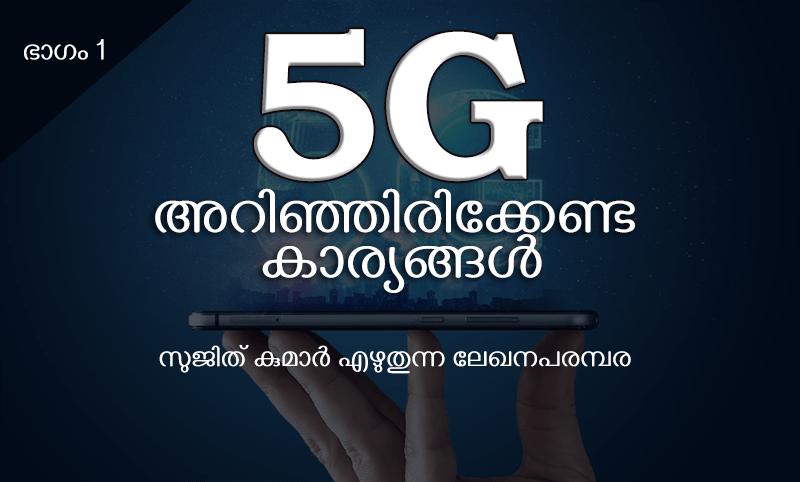 5G-യെക്കുറിച്ച് അറിയേണ്ട കാര്യങ്ങൾ