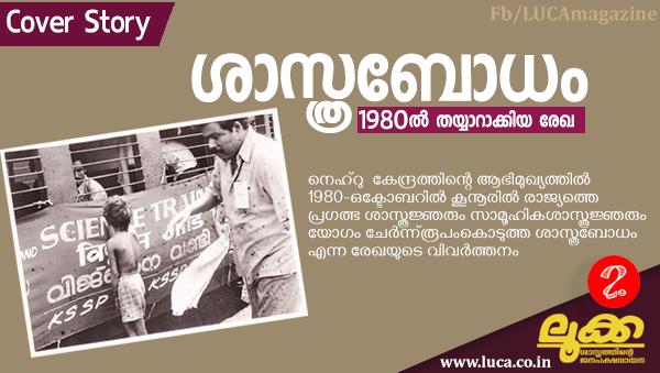 ശാസ്ത്രബോധം – 1980ലെ രേഖ