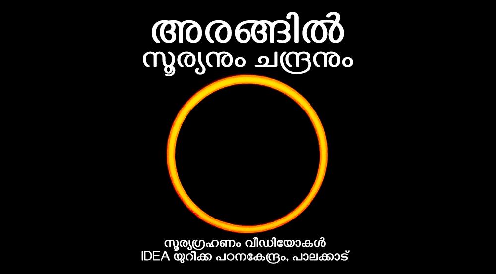 അരങ്ങത്ത് സൂര്യനും ചന്ദ്രനും – സൗരോത്സവം 2019