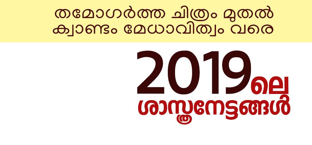 2019 – പോയ വർഷത്തെ ശാസ്ത്രനേട്ടങ്ങൾ