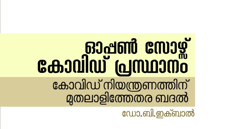 ഓപ്പൺ സോഴ്സ് കോവിഡ് പ്രസ്ഥാനം: കോവിഡ് നിയന്ത്രണത്തിന് മുതലാളിത്തേതര ബദൽ