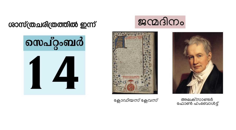 സെപ്റ്റംബർ 14 – ശാസ്ത്രചരിത്രത്തിൽ ഇന്ന്