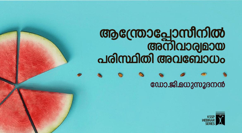 ആന്ത്രോപ്പോസീനും പരിസ്ഥിതി അവബോധവും | ഡോ.ജി.മധുസൂദനൻ