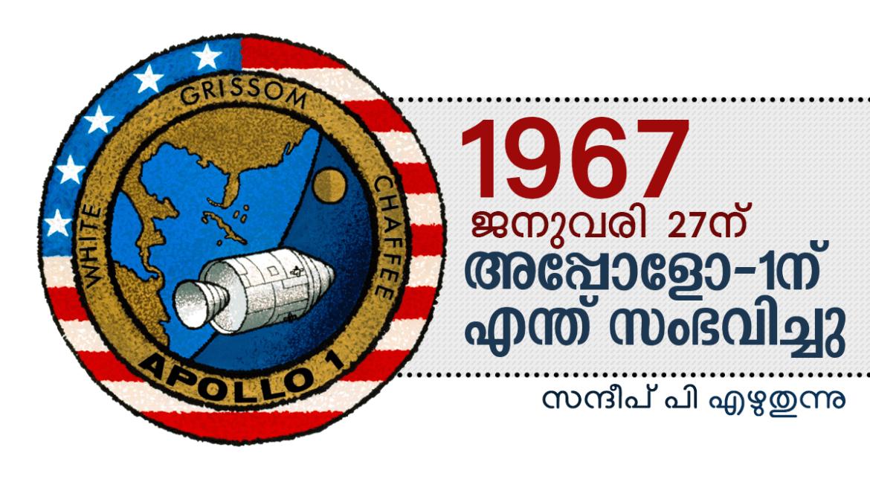 1967 ജനുവരി 27-അപ്പോളോ 1ന് എന്ത് സംഭവിച്ചു?