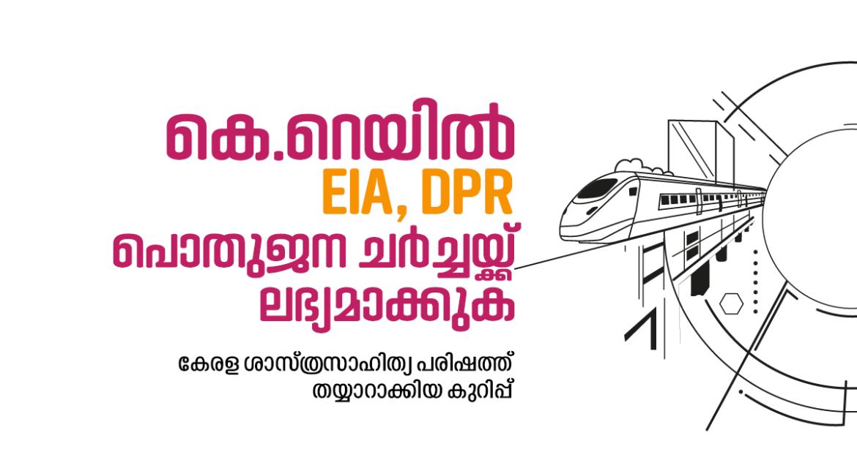 കെ.റെയിൽ EIA, DPR പൊതുജന ചർച്ചയ്ക്ക് ലഭ്യമാക്കുക