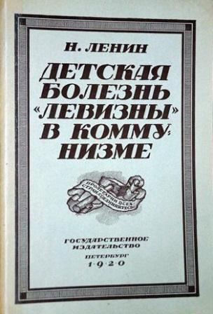 izquierdismo primera edición