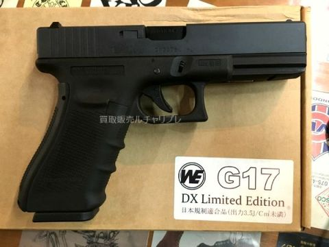 WE ガスガン G17 DX Limited Edition