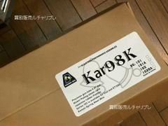 DOUBLE BELL/ダブルベル Kar98k ライブカート式エアコッキング エアライフル
